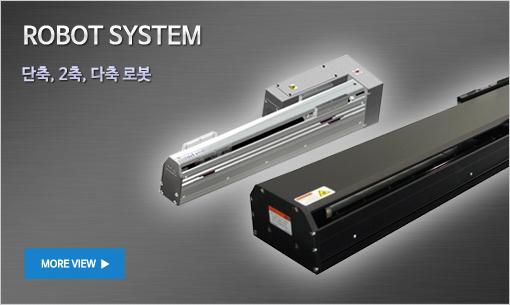 Robot System : 단축, 2축, 다축 로봇