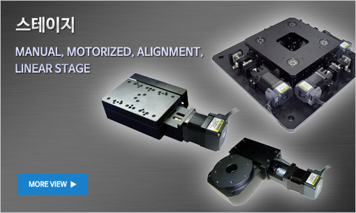 스테이지 : Manual, Motorized, Alignment, Linear Stage